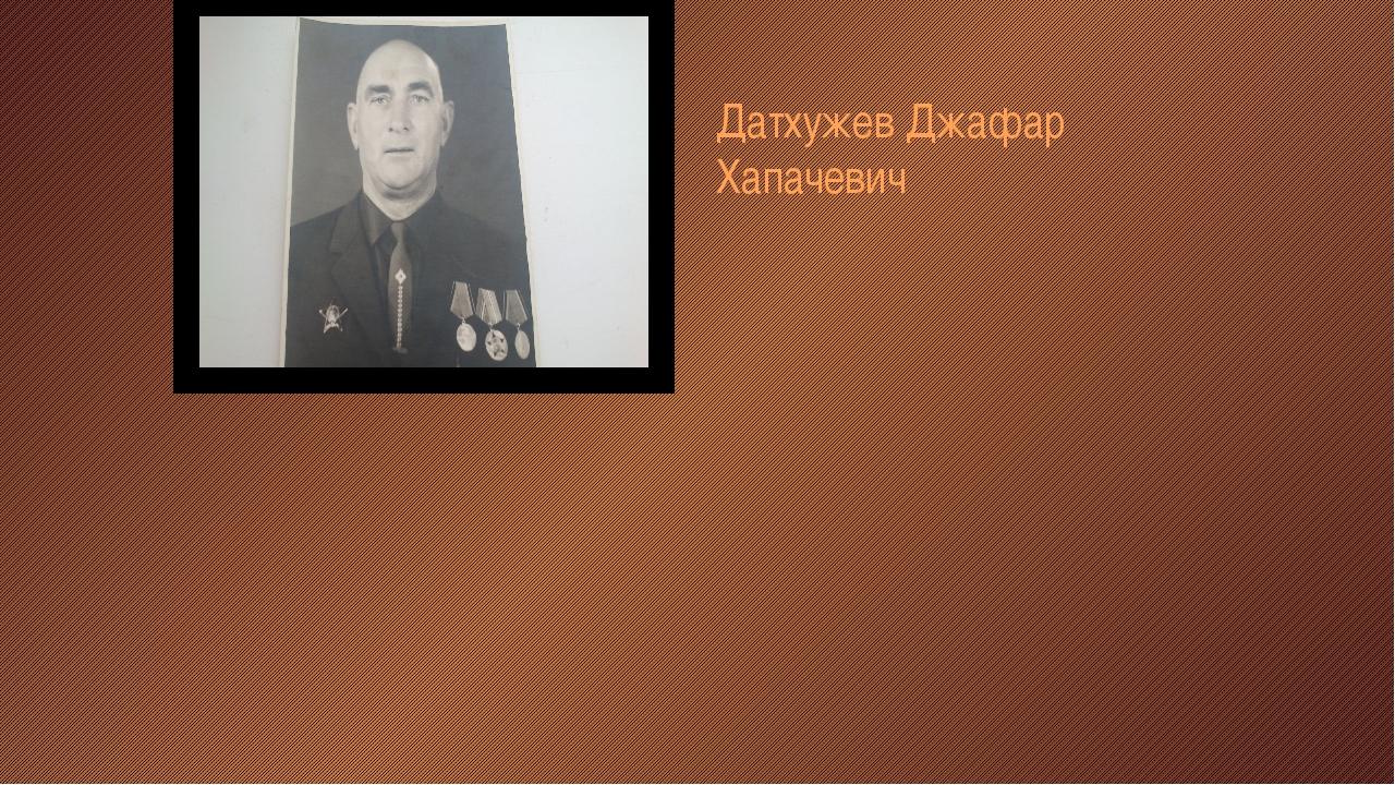 Датхужев Джафар Хапачевич