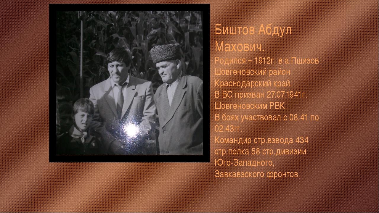 Биштов Абдул Махович. Родился – 1912г. в а.Пшизов Шовгеновский район Краснода...