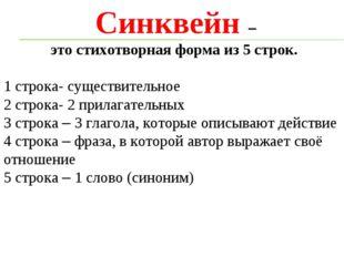 Синквейн – это стихотворная форма из 5 строк. 1 строка- существительное 2 ст