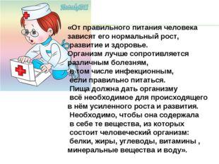 «От правильного питания человека зависят его нормальный рост, развитие и здор