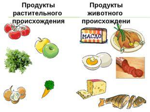 Продукты растительного происхождения Продукты животного происхождения