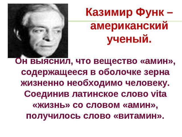 Казимир Функ – американский ученый. Он выяснил, что вещество «амин», содержащ...
