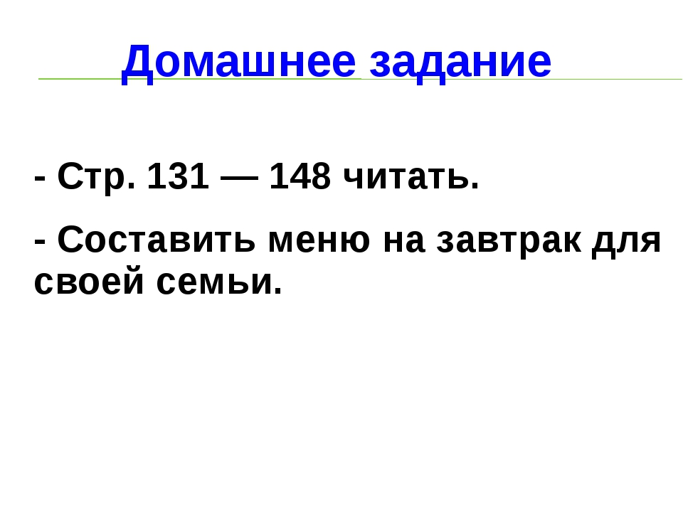 Домашнее задание - Стр. 131 — 148 читать. - Составить меню на завтрак для сво...
