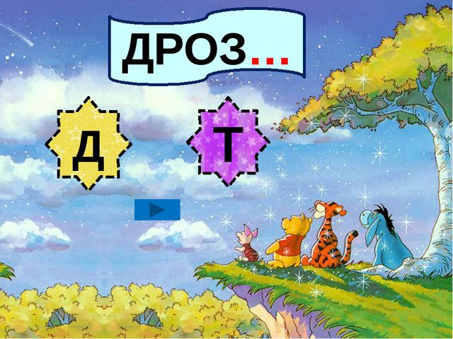 ПОРТРЕ… Д Т