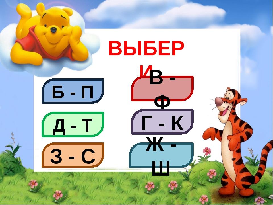 ЗУ… Б П