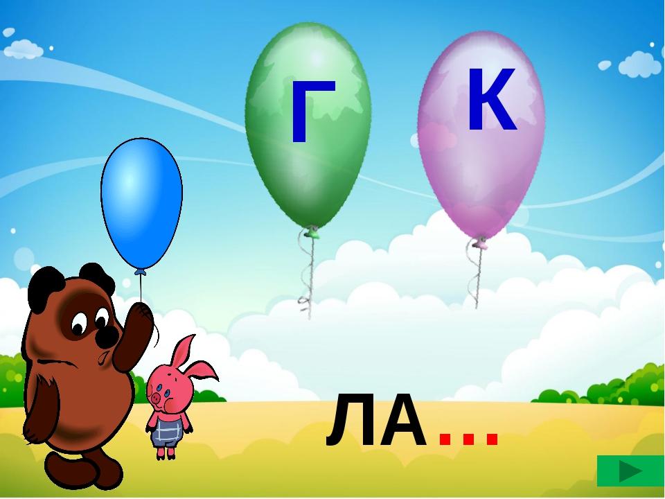 К Г СТУ…