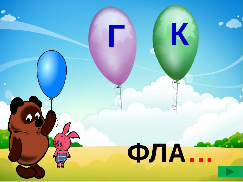 Г К МИ…