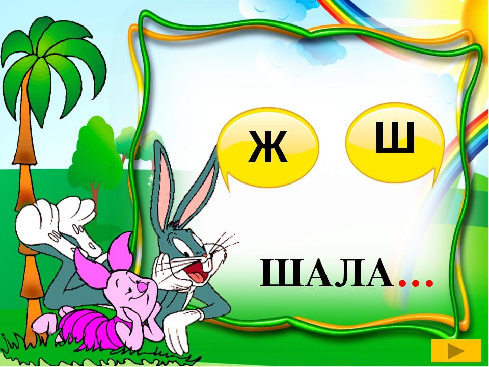 ЭТА… Ж Ш Prezentacii.com