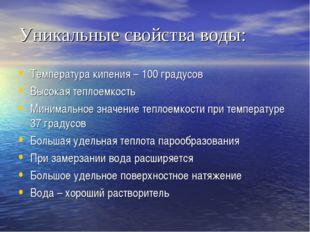 Уникальные свойства воды: Температура кипения – 100 градусов Высокая теплоемк