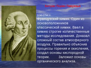 Антуан Лоран Лавуазье 1743-1794 гг. Французский химик. Один из основоположник