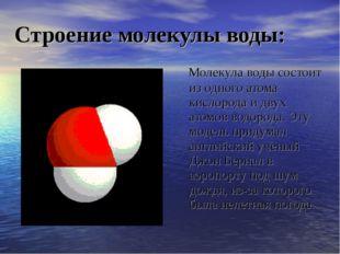 Строение молекулы воды: Молекула воды состоит из одного атома кислорода и дву