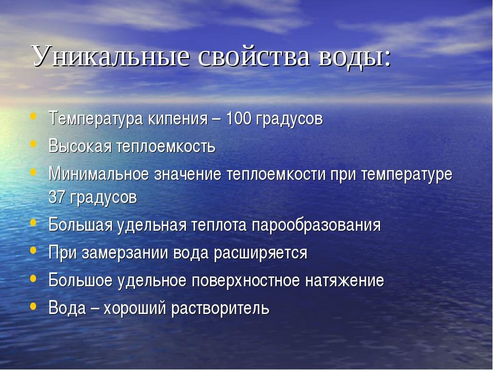 Уникальные свойства воды: Температура кипения – 100 градусов Высокая теплоемк...