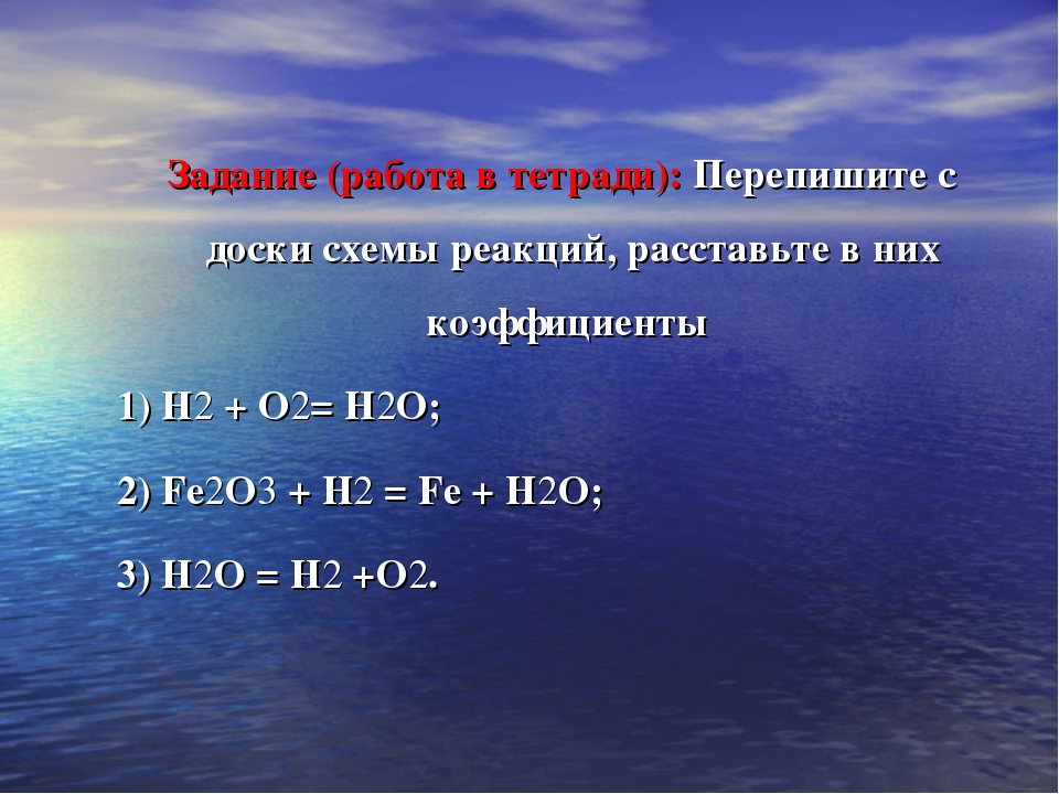 Задание (работа в тетради): Перепишите с доски схемы реакций, расставьте в н...