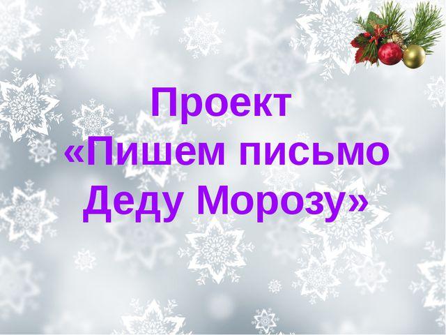 Проект «Пишем письмо Деду Морозу»