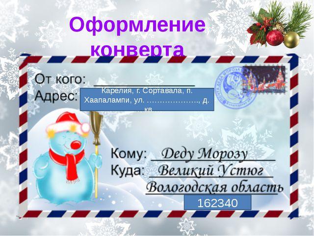 Оформление конверта Карелия, г. Сортавала, п. Хаапалампи, ул. ……………….., д.…,...
