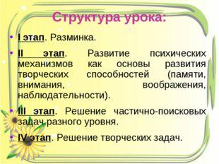 Структура урока: I этап. Разминка. II этап. Развитие психических механизмов к