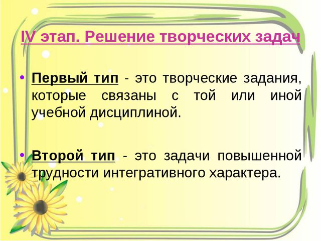 IV этап. Решение творческих задач Первый тип  это творческие задания, которы...