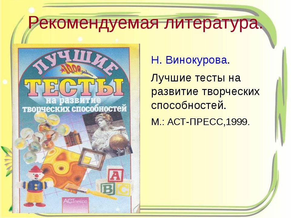 Рекомендуемая литература. Н. Винокурова. Лучшие тесты на развитие творческих...