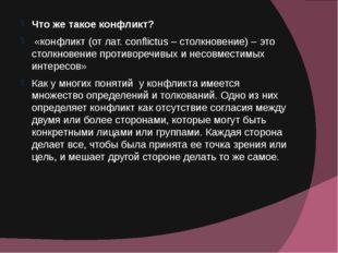 Что же такое конфликт? «конфликт (от лат.conflictus– столкновение) – это с