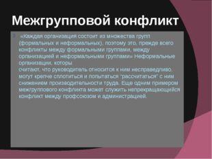 Межгрупповой конфликт «Каждая организация состоит из множества групп (формаль