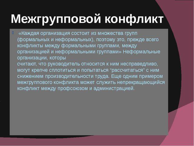 Межгрупповой конфликт «Каждая организация состоит из множества групп (формаль...