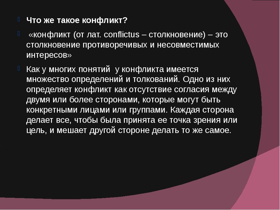 Что же такое конфликт? «конфликт (от лат.conflictus– столкновение) – это с...