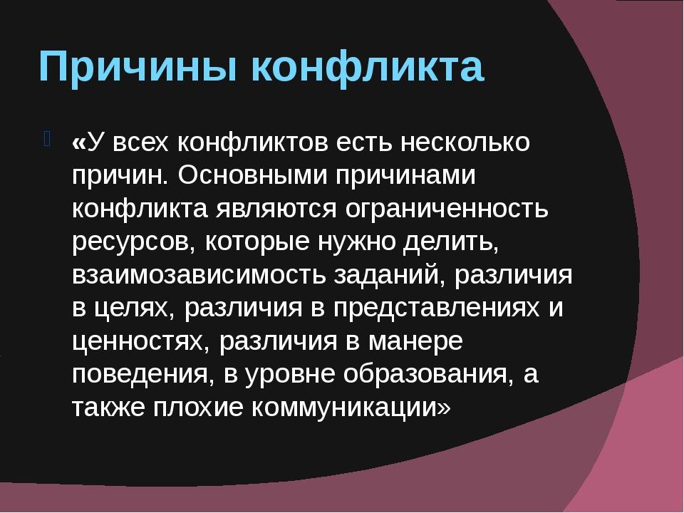 Причины конфликта «У всех конфликтов есть несколько причин. Основными причина...