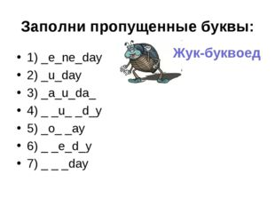 Заполни пропущенные буквы: 1) _e_ne_day 2) _u_day 3) _a_u_da_ 4) _ _u_ _d_y 5