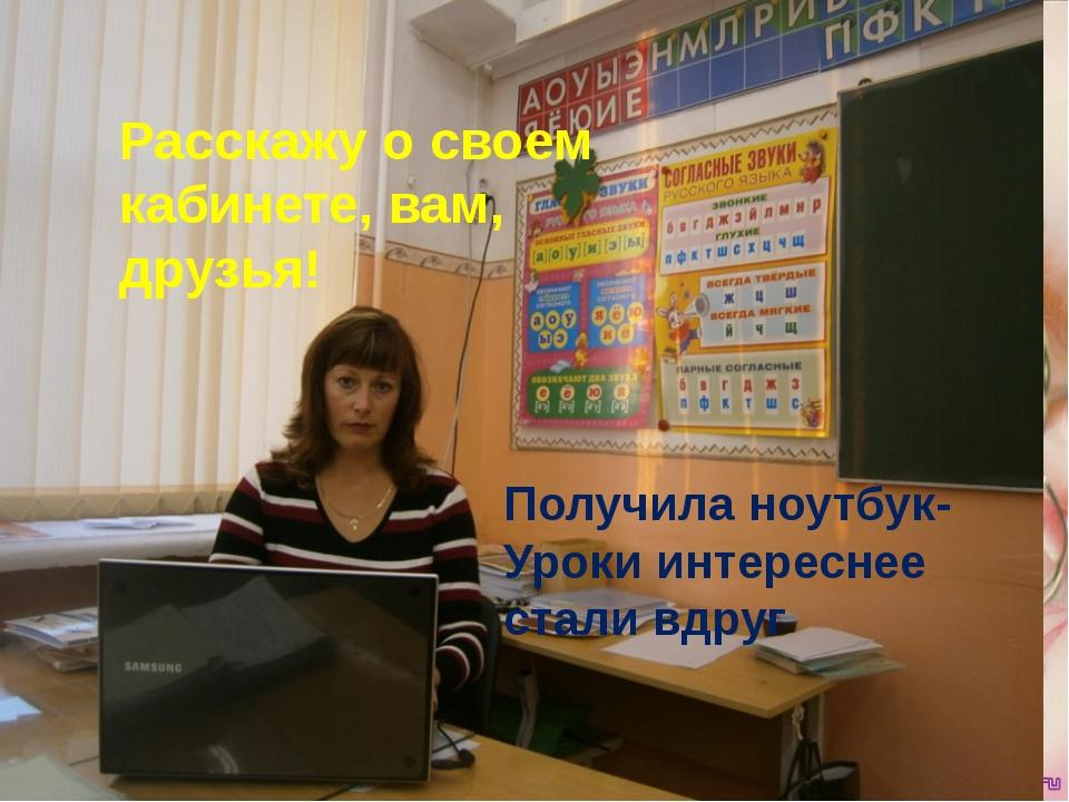 Расскажу о своем кабинете, вам, друзья! Получила ноутбук- Уроки интереснее с...