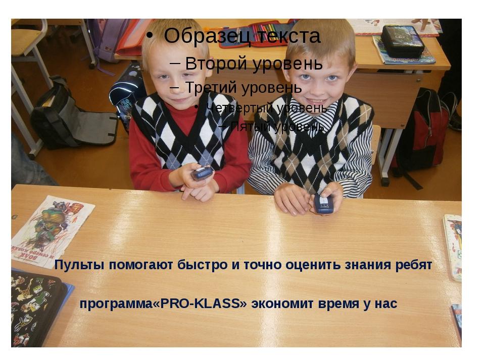 Пульты помогают быстро и точно оценить знания ребят программа«PRO-KLASS» эко...