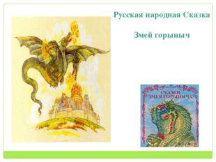 Русская народная Сказка Змей горыныч