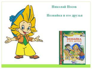Николай Носов Незнайка и его друзья