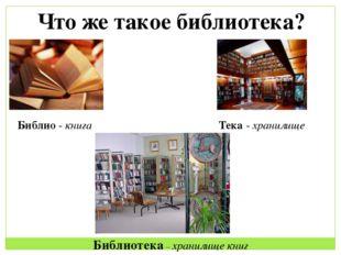 Библио - книга Тека - хранилище Что же такое библиотека? Библиотека – хранили