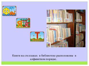 Книги на стеллажах в библиотеке расположены в алфавитном порядке.