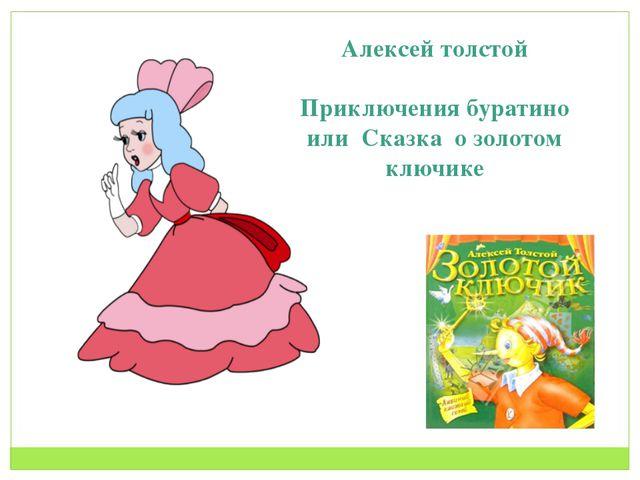 Алексей толстой Приключения буратино или Сказка о золотом ключике