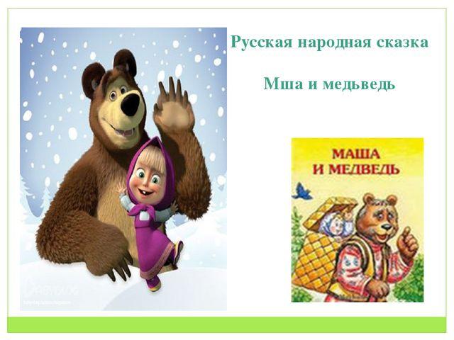 Русская народная сказка Мша и медьведь