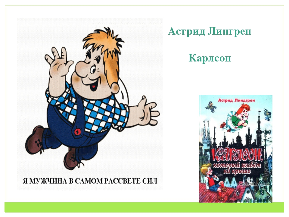 Астрид Лингрен Карлсон