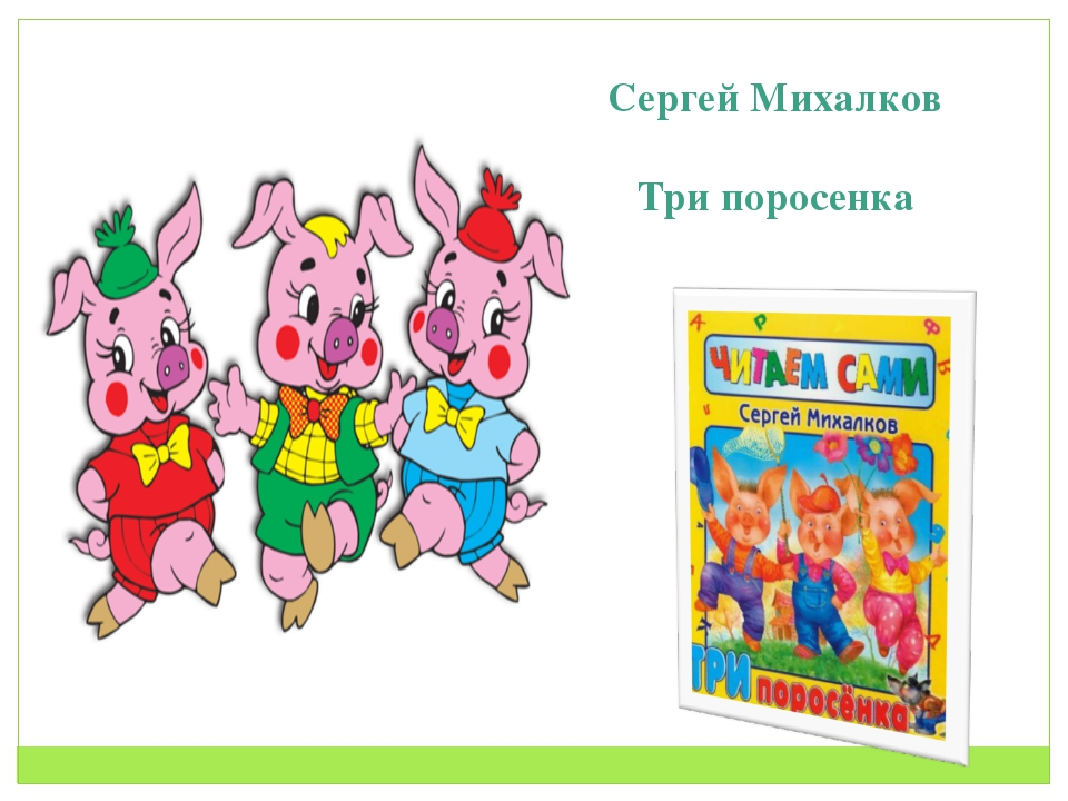 Сергей Михалков Три поросенка
