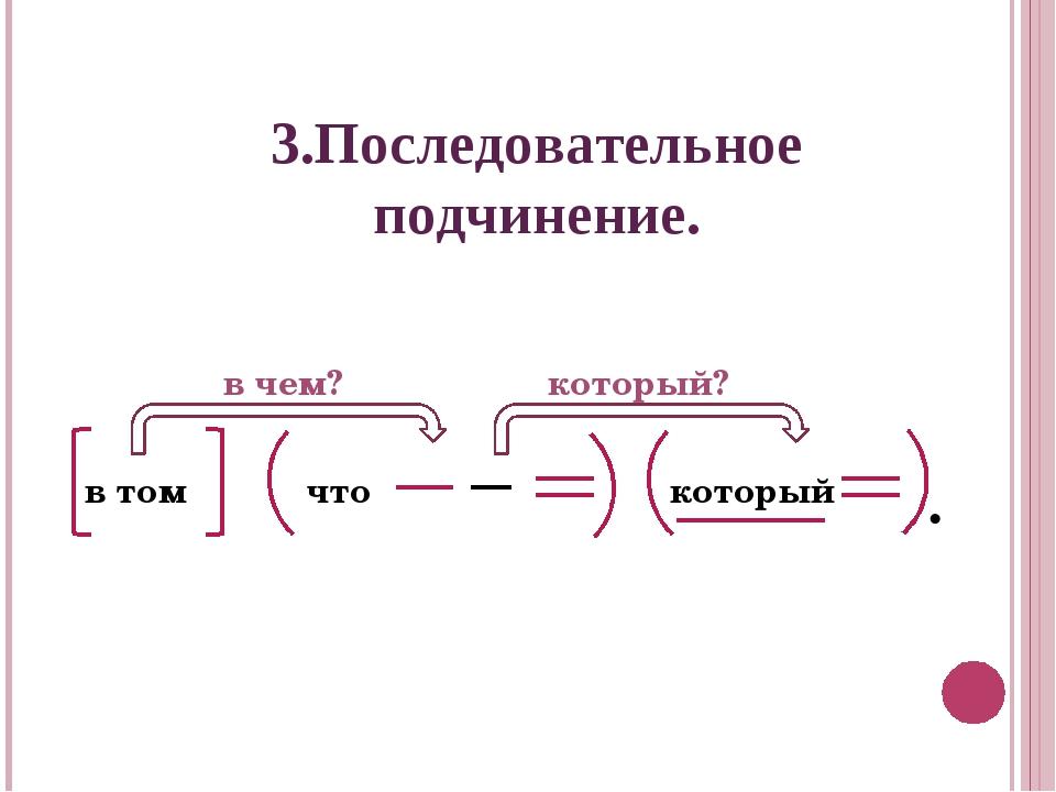 3.Последовательное подчинение.