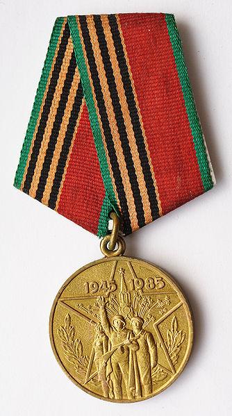 C:\Users\aydar\Desktop\Валеев А.Х\334px-40th_anniversary_of_Victory_in_Patriotic_War.JPG