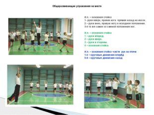 Общеразвивающие упражнения на месте И.п. – основная стойка 1- руки вверх, пр