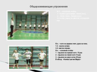 Общеразвивающие упражнения И.п. – основная стойка 1 – правая рука вверх, лева