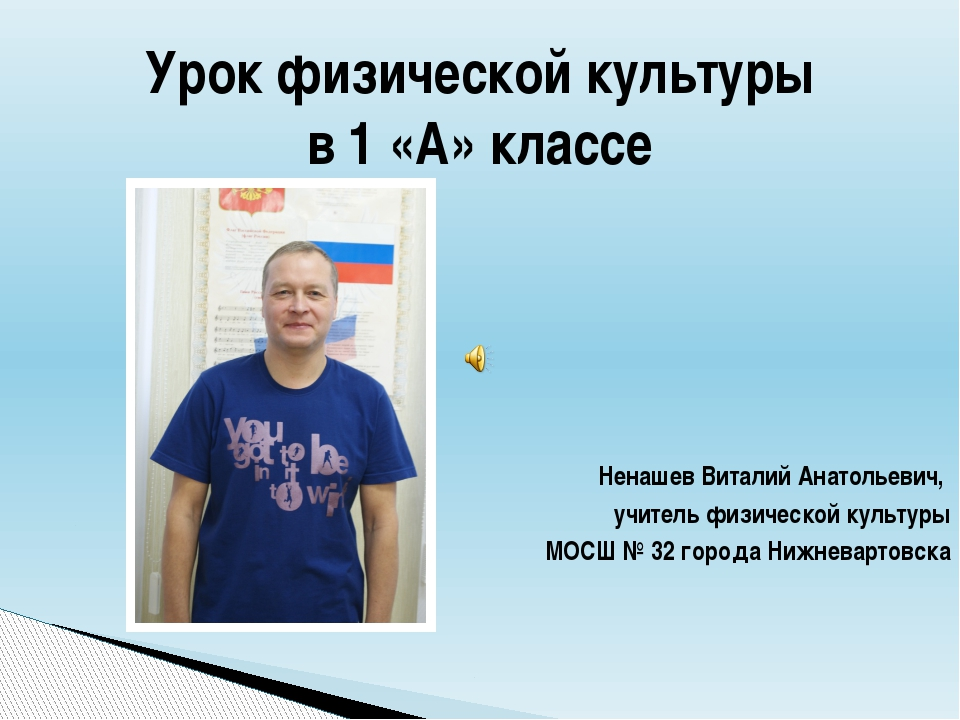 Ненашев Виталий Анатольевич, учитель физической культуры МОСШ № 32 города Ни...