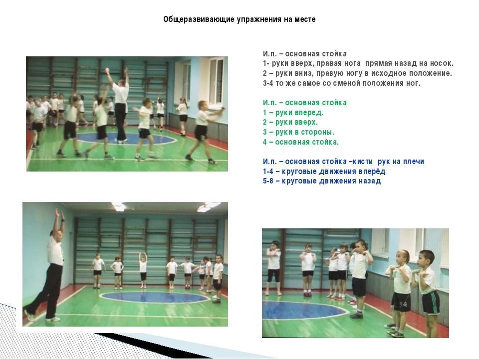 Общеразвивающие упражнения на месте И.п. – основная стойка 1- руки вверх, пр...