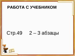 РАБОТА С УЧЕБНИКОМ Стр.49 2 – 3 абзацы