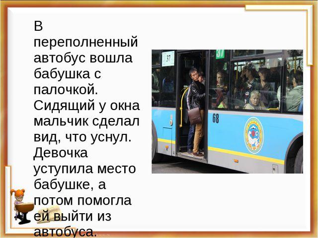 В переполненный автобус вошла бабушка с палочкой. Сидящий у окна мальчик сде...