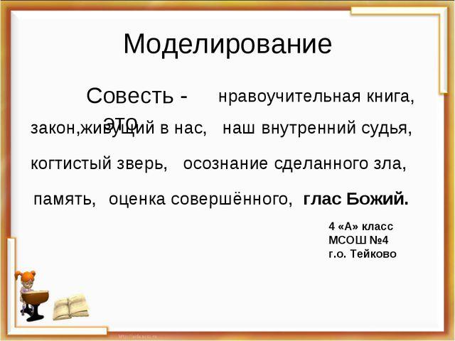 Моделирование Совесть - это нравоучительная книга, закон,живущий в нас, наш в...