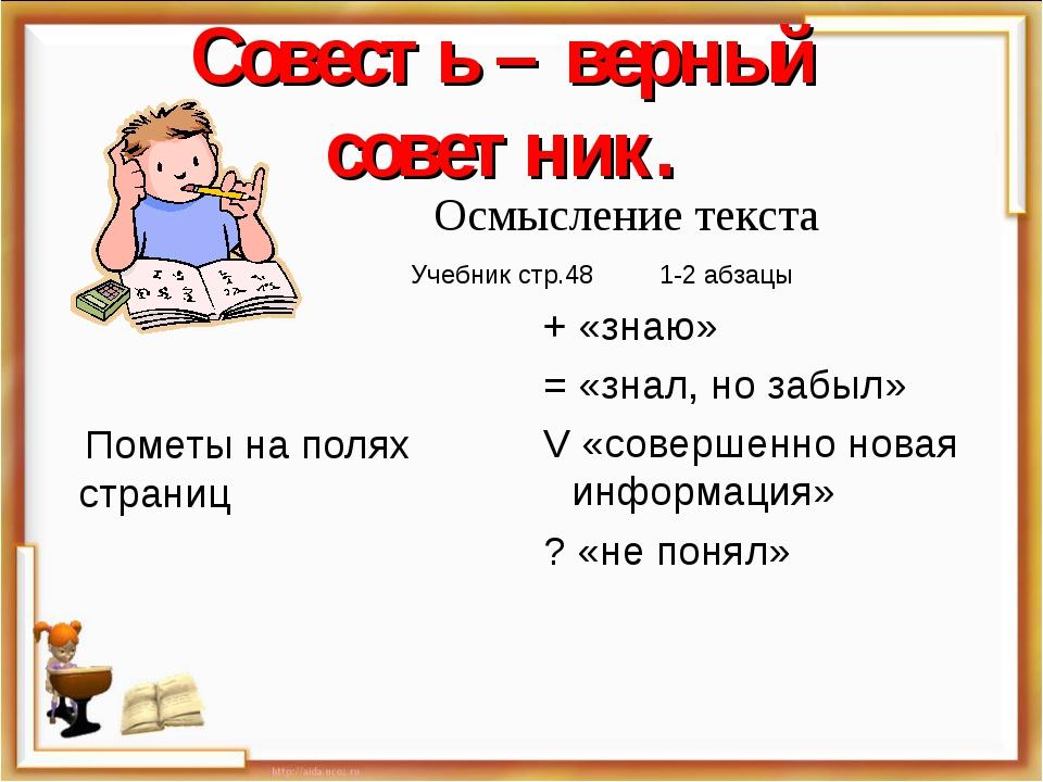 Осмысление текста Пометы на полях страниц + «знаю» = «знал, но забыл» V «сове...