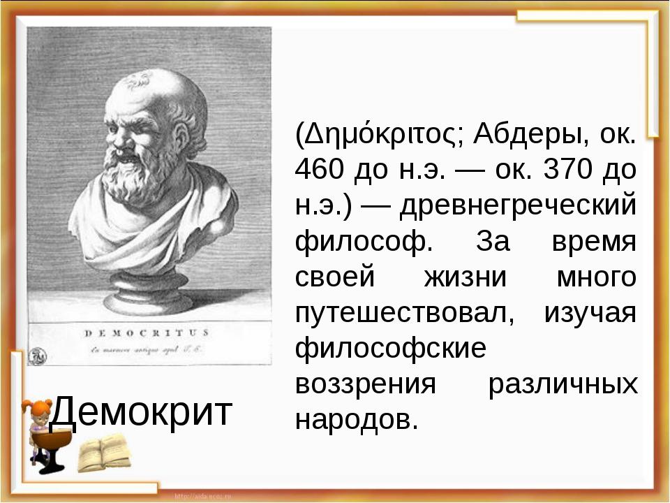 Демокрит (Δημόκριτος; Абдеры, ок. 460 до н.э.— ок. 370 до н.э.)— древнегреч...