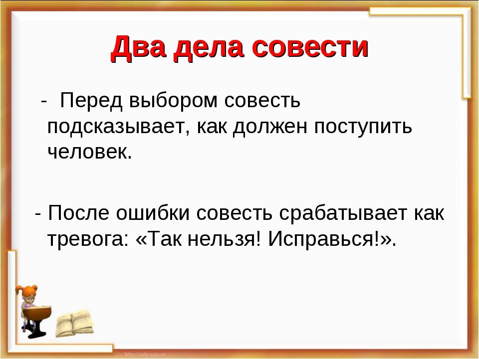 Два дела совести - Перед выбором совесть подсказывает, как должен поступить ч...